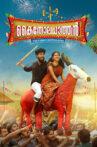 Kaitholachathan Movie Streaming Online