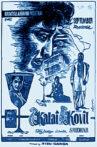 Kalai Kovil Movie Streaming Online