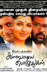 Kalavaadiya Pozhuthugal Movie Streaming Online