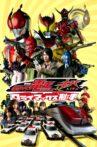 Kamen Rider Den-O & Kiva: Climax Deka Movie Streaming Online