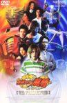 Kamen Rider Ryuki Special: 13 Riders Movie Streaming Online