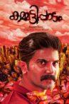 Kammatipaadam Movie Streaming Online
