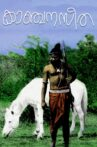 Kanchana Sita Movie Streaming Online