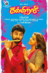 Kanni Raasi Movie Streaming Online