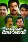 Kasarkode Khaderbhai Movie Streaming Online