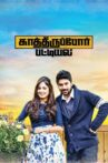 Kathiruppor Pattiyal Movie Streaming Online