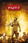 Kazhugu 2 Movie Streaming Online