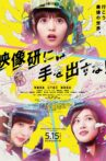 Keep Your Hands Off Eizouken! Movie Streaming Online