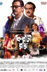 Kiriti Roy Movie Streaming Online