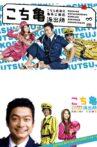 KochiKame - The Movie: Save the Kachidoki Bridge! Movie Streaming Online