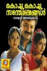 Kochu Kochu Santhoshangal Movie Streaming Online