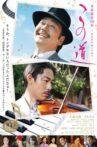 Konomichi Movie Streaming Online