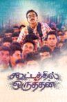 Kootathil Oruthan Movie Streaming Online