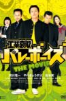 Kougyou Aika Volley Boys Movie Streaming Online