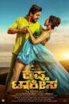 Krishna Talkies Movie Streaming Online