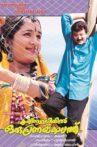 Krishnagudiyil Oru Pranayakalathu Movie Streaming Online
