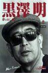 Kurosawa: The Last Emperor Movie Streaming Online