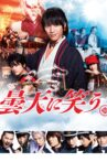 Laughing Under the Clouds Movie Streaming Online