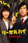 Legal High SP 2 Movie Streaming Online