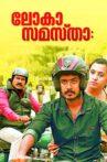 Lokha Samastha Movie Streaming Online