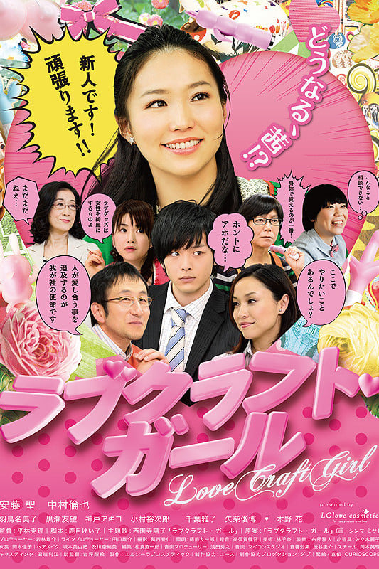 Love-Craft Girl Movie Streaming Online