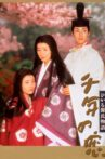 Love of a Thousand Years - Story of Genji Movie Streaming Online