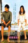 Love Wind Love Song Movie Streaming Online