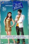 Maduveya Mamatheya Kareyole Movie Streaming Online