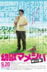 Mameshiba Cubbish Puppy Movie Streaming Online