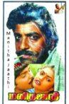 Manitha Jaathi Movie Streaming Online