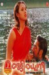 Manjeeradhwani Movie Streaming Online