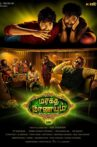 Maragadha Naanayam Movie Streaming Online