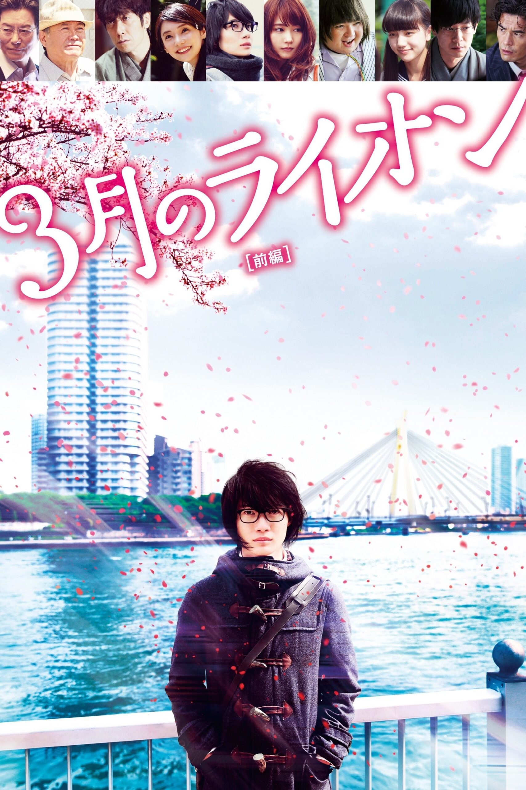March Comes in Like a Lion Movie Streaming Online
