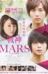 Mars: Tada, Kimi wo Aishiteru Movie Streaming Online