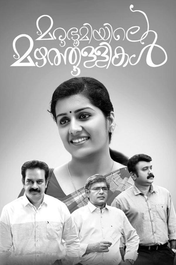 Marubhoomiyile Mazhathullikal Movie Streaming Online