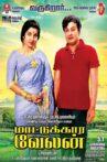 Mattukara Velan Movie Streaming Online