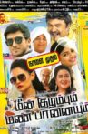 Meen Kuzhambum Mann Paanaiyum Movie Streaming Online