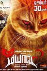 Meow Movie Streaming Online