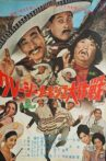 Mexican Free-for-All Movie Streaming Online