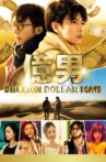 Million Dollar Man Movie Streaming Online