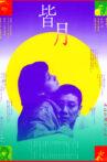 Minazuki Movie Streaming Online