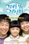 Miracle Movie Streaming Online