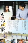 Momi's House Movie Streaming Online