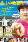 Moriyamachu Driving School Movie Streaming Online