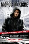 Moscow Chill Movie Streaming Online