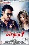 Mr. Airavata Movie Streaming Online