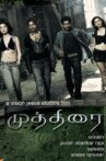 Muthirai Movie Streaming Online