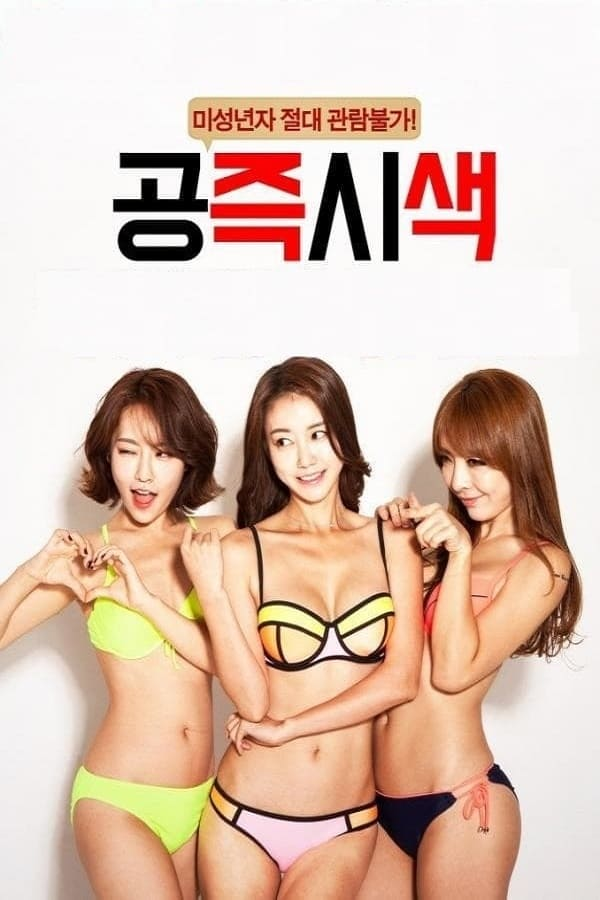 Mutual Relations Movie Streaming Online