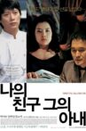 My Friend & His Wife Movie Streaming Online