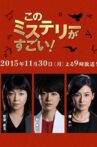 Mystery Trilogy Special Movie Streaming Online